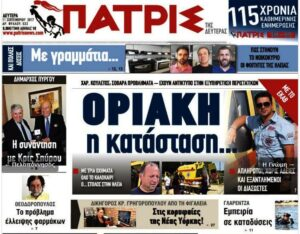 Newspaper Article from Patris News in Greece